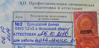 Оформить медицинскую книжку в Подольске официально срочно