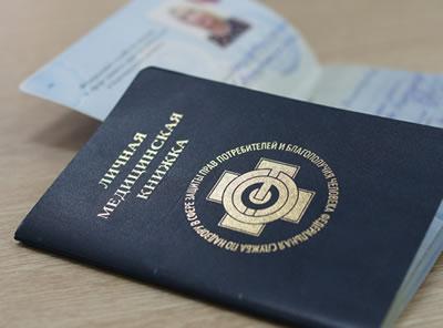 Где можно оформить медицинскую книжку в Москве Коптево недорого