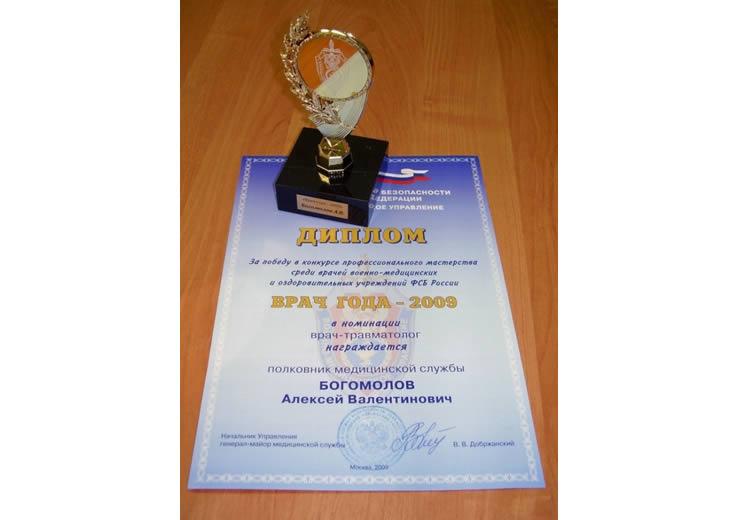 Богомолов А.В.: Награда Врач года 2009