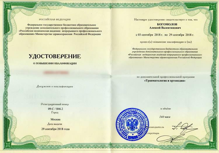 Богомолов А.В.: Сертификаты
