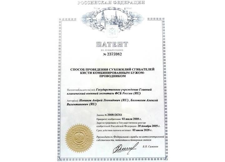 Богомолов А.В.: Патент на изобретение
