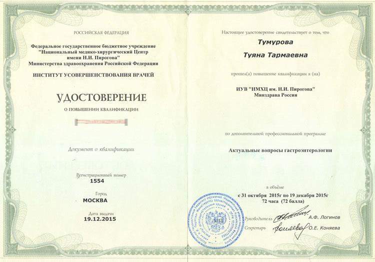 Тумурова Т.Т. сертификаты